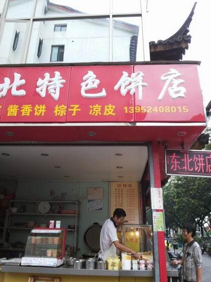 清油盘丝饼培训学员店面图