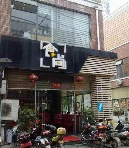 米粉蒸肉培训学员店面图